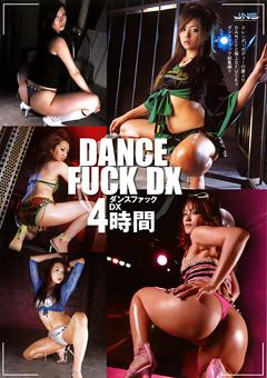 ダンスファック DX 4時間