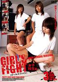 GIRL'S FIGHT 女子校生編