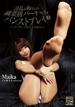 淫乱お姉さんの職業別バーチャルパンストプレイ4 Maika