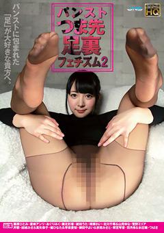 パンストつま先足裏フェチズム2≫人妻・熟女H動画|奧の淫
