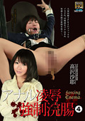 アナル凌辱 ~強制浣腸~4 高沢沙耶