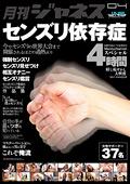 月刊ジャネス センズリ依存症 4時間スペシャル
