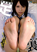 女子校生 足の裏