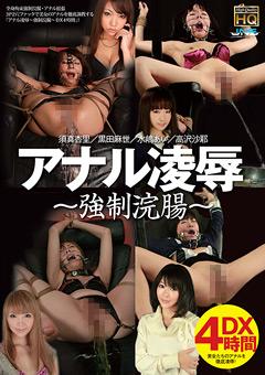 アナル凌辱 ~強制浣腸~ DX4時間…》激エロ・フェチ動画専門|ヌキ太郎