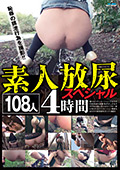 素人放尿スペシャル 108人 4時間