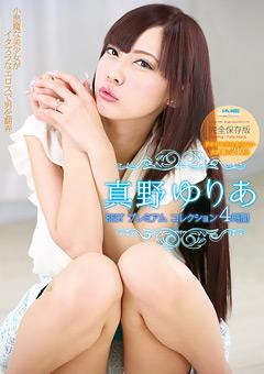 【真野ゆりあ動画】真野ゆりあ-BEST-プレミアム-コレクション-4時間-AV女優