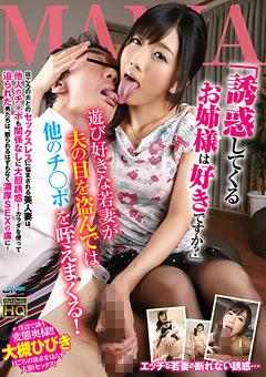 【大槻ひびき動画】「誘惑してくる痴女は好きですか?」-大槻ひびき-淫乱痴女