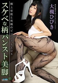 【大槻ひびき動画】歪曲な柄パンスト美脚6-大槻ひびき-マニアック