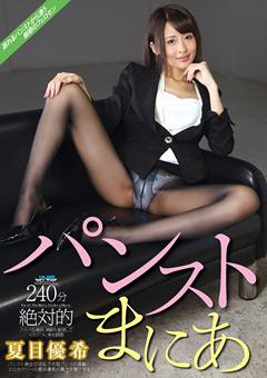 【夏目優希動画】絶対的パンストまにあ-夏目優希-マニアック