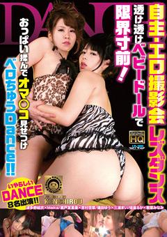 【波多野結衣動画】自主・エロ撮影会レズビアンダンス-マニアック