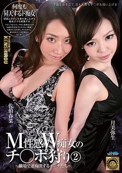 【佐伯春菜動画】M性感-W淫乱痴女のペニス狩り2 -淫乱痴女