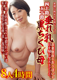 【原みつ江動画】四十路五十路-垂れ乳黒ちくび母 -熟女