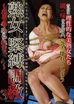 【木佐千秋動画】熟女-捕縄調教~もうやめられません~3 -熟女
