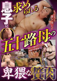 【吉岡照美動画】息子に求められる五十路母の卑猥な贅肉 -熟女
