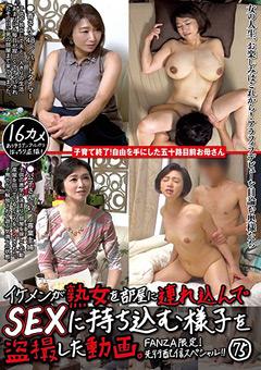 【香動画】イケメンが熟女を部屋に連れ込んでSEX盗撮した動画75 -熟女