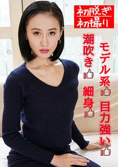 【大浜レイ動画】熟蜜のヒミツ-レイ39歳 -熟女
