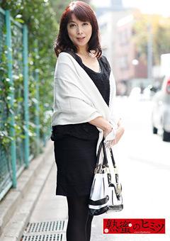 【真矢志穂動画】熟蜜のヒミツ-志穂48歳 -熟女