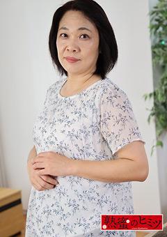 【水嶋百合子動画】熟蜜のヒミツ-ゆりこ53歳 -熟女