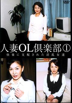 人妻OL倶楽部1 上杉由加里