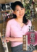 近親相姦 義母の抱擁 三上夕希|人気のギャル動画DUGA|ファン待望の激エロ作品