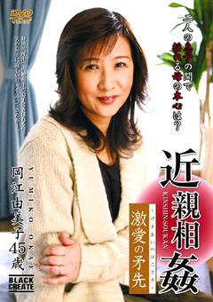 近親相姦 激愛の矛先 岡江由美子