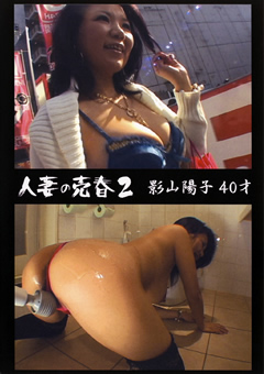 人妻の売春2 影山陽子