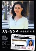 人妻の売春4 東条美菜