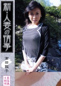 新・人妻の情事 高田敦子
