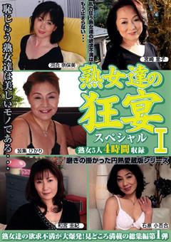 熟女達の狂宴スペシャル1