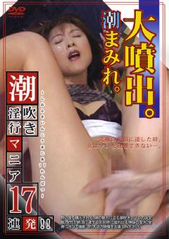 潮吹き淫行マニア17連発!!