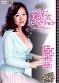 スーパー美熟女セレクション Vol.11