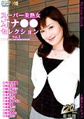 スーパー美熟女オナ●●セレクション Vol.1