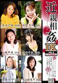 近親相姦DX vol.2