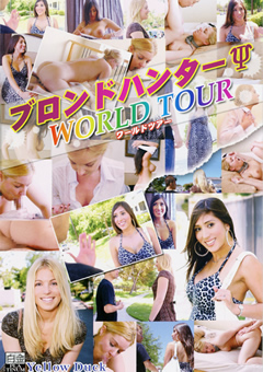 ブロンドハンター WORLD TOUR5