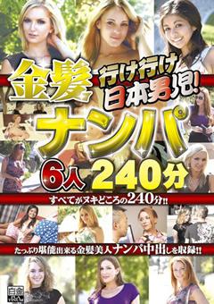 行け行け日本男児!金髪ナンパ6人240分3