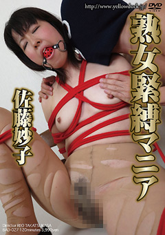 熟女緊縛マニア 佐藤妙子