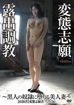変態志願 露出調教 〜黒人の奴隷に堕ちる美人妻〜