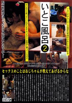 いとこ風呂2