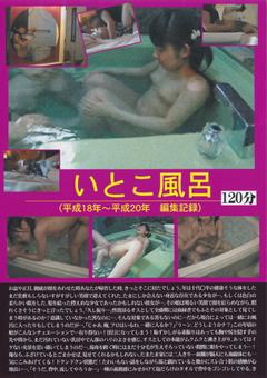 いとこ風呂