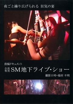 会員専用SM地下ライブ・ショー