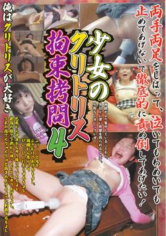 少女のクリトリス拘束拷問4