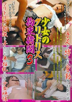 少女のクリトリス拘束拷問3