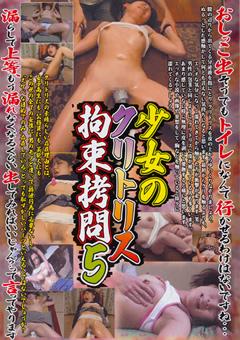 少女のクリトリス拘束拷問5