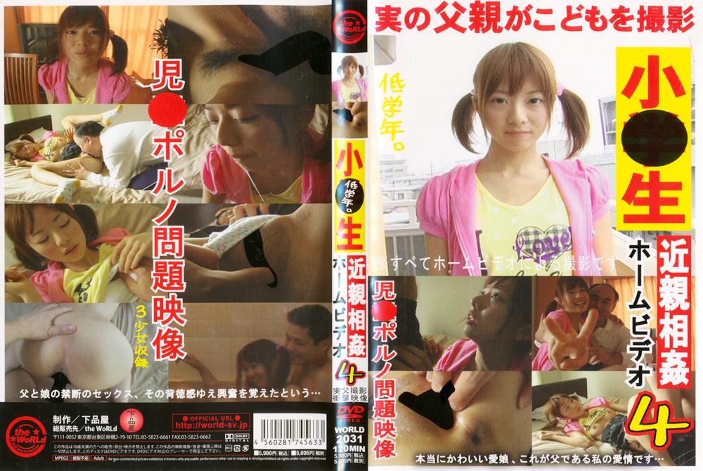 小●生 近親相姦ホームビデオ4