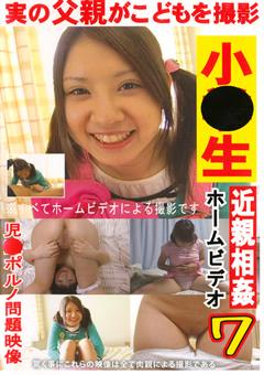小●生 近親相姦ホームビデオ7