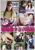 やす&サンちゃんの団地妻ナンパ日記 No.4