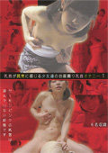 乳首が異常に感じる少女達の自画撮り乳首オナニー1|永久保存版級の俊逸作品が登場!