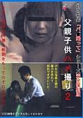 父親子○ハメ撮り2 幻の名作「パパ●って」 完全復刻版