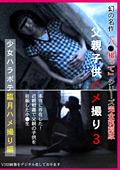 父親子○ハメ撮り3 幻の名作「パ●撮って」 完全復刻版