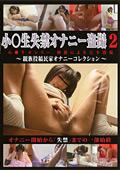 小○生失禁オナニー盗撮2